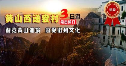 黄山+西递宏村3日2晚跟团游·住景区,登黄山看日出,体验徽州千年民居