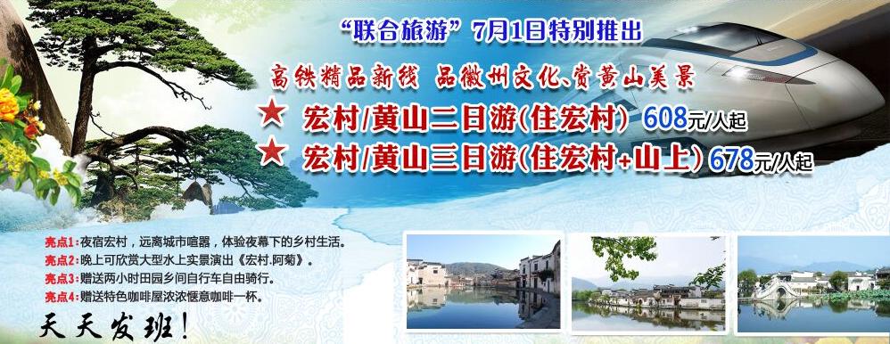 黄山+宏村2日1晚跟团游·游宏村逛老街,登黄山游精华