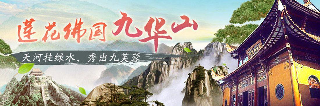 黄山+宏村+九华山3日2晚跟团游·纯玩 游黄山,逛宏村,大愿九华山