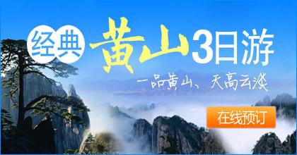 黄山风景区3日2晚跟团游(4钻·山上住一晚)·游双古街,登顶黄山看日出