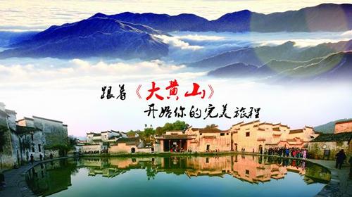 黄山+西递+宏村4日3晚跟团游(山上住一晚)