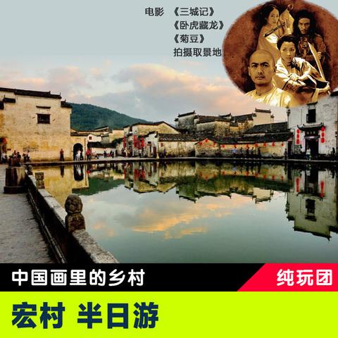 水墨 宏村半日游·黄山市区参团,(高铁专享)酒店免费接送