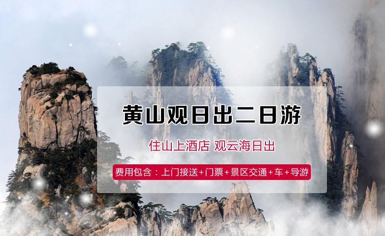 黄山2日1晚跟团游(4钻)(住山上一晚)·观晚霞,日出,游西海,赏黄山全景