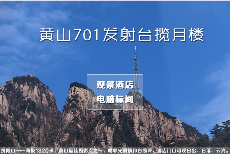 黄山701发射台招待所