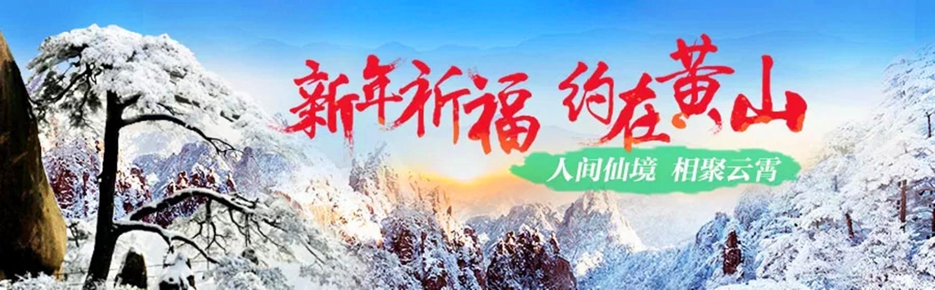 黄山+西递宏村3日2晚跟团游·逛双古街,游画里古村,登黄山游精华