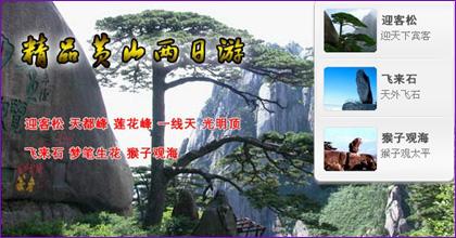 [春节]黄山2日1晚跟团游(4钻)(住山上一晚)·观晚霞,日出,游西海,赏黄山全景