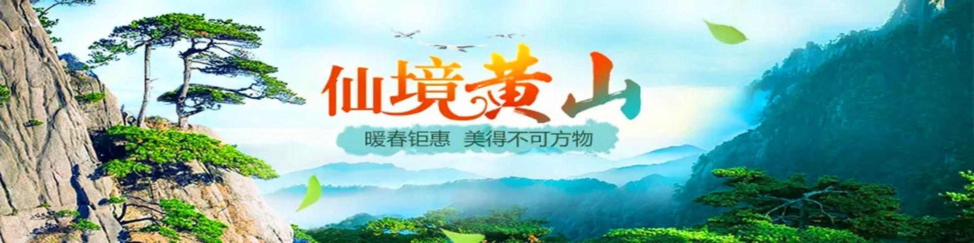 黄山+西递宏村+新安江山水画廊+徽州古城5日4晚跟团游(山上住一晚)