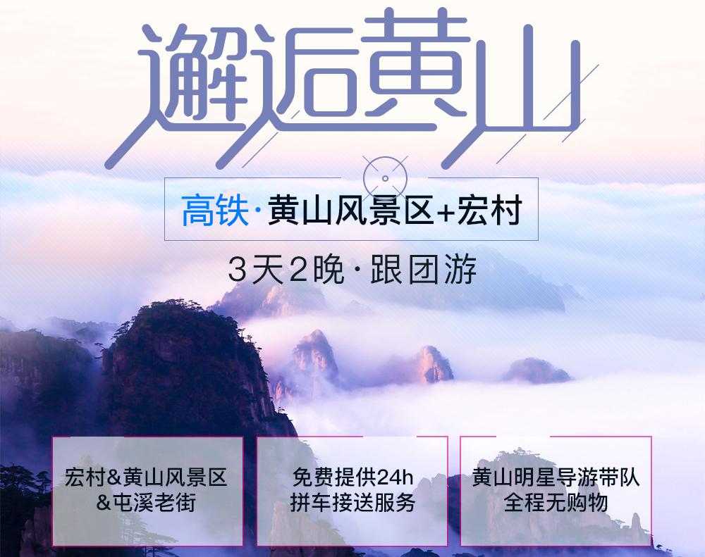 黄山+宏村三日游(3日2晚•住宿山上酒店)•寻秘宏村,逛老街,登黄山观日出