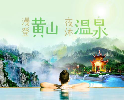 黄山+温泉+宏村4日3晚跟团游(4钻·山上住一晚)·登黄山·夜泡黄山温泉·游水墨宏村